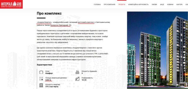 Фірма Зубика отримала вихідні дані на проектування житлового комплексу, який незаконно будується вже третій рік