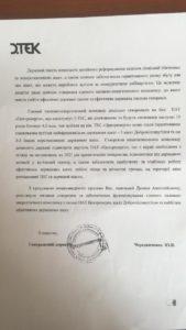 У Ахметова вигадали схему як позбутися вугільних шахт на фоні надприбуткового «зеленого» тарифу