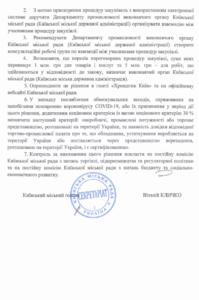 Закупівлі Київради підпадатимуть під Кримінальний кодекс у випадку прийняття «київської локалізації»