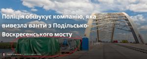 У розборках на Подільському мосту фігурують фірми «смотрящего» по Києву та покійного СБУшника