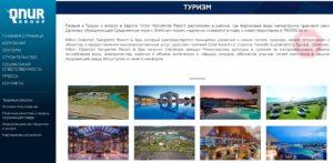 Медіа-партнери Кубракова опублікували дані про курортний зв'язок Зеленського с власниками «Онуру»