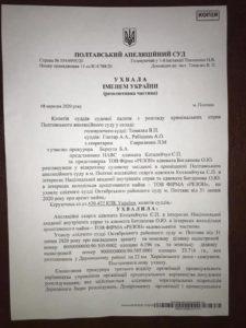 Апеляція скасувала арешт 43 гектарів під двома забудовами Вавриша