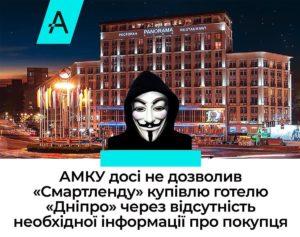 АМКУ досі не дозволив «Смартленду» купівлю готелю «Дніпро» через відсутність інформації про покупця
