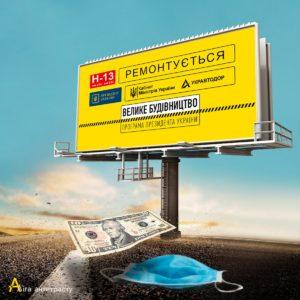 COVID-19. В ДАСУ заявили на порушення Укравтодору в тендері на 373 мільйона, на який виділено «ковідні» гроші