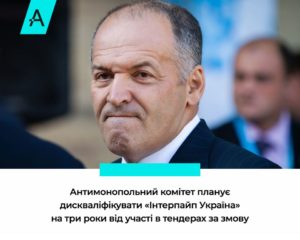 АМКУ готує покарання «Інтерпайпу» Пінчука за змову на тендерах Укрзалізниці