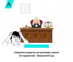 Невід'ємні додатки до договору можна не надавати(!) – Верховний суд