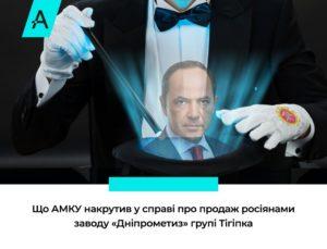 Що АМКУ накрутив у справі про продаж росіянами заводу «Дніпрометиз» групі Тігіпка