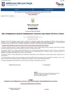 Прибережну смугу на Лівому березі забудовують на підставі незаконного рішення Київради