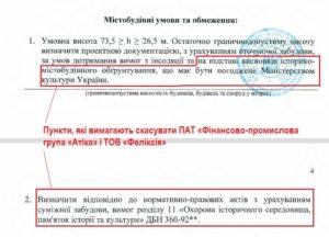 Суд дозволив екс-замголови ДУСі та помічнику Грановського отримати дозволи Мінкульту на забудову на Подолі