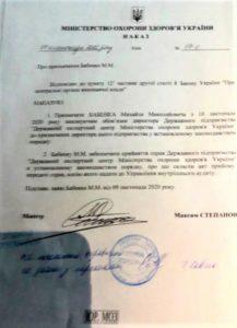 Степанов поставив «смотрящим» за продажем ліків одеського бізнесмена з фірми, що завищувала ціни