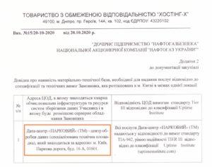 «Нафтогаз» зливає «прокладці» з «дивним» сертифікатом 72 мільйони на послуги  «Паркового», викинувши втричі дешевші фірми