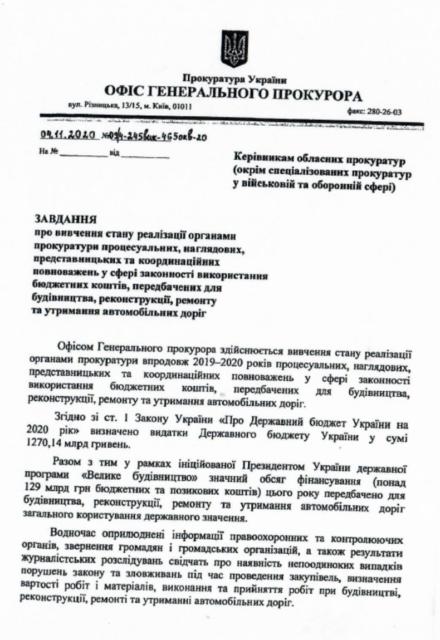 Генпрокурор почала пошуки корупції в тендерах Укравтодору по всій Україні після журналістських розслідувань