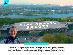АМКУ оштрафував американську мати нардепа за придбання вертолітного майданчика Януковича без дозволу