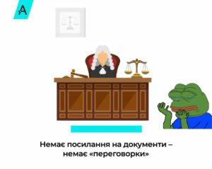 Якщо в обгрунтуванні немає посилання на документи – немає і «переговорки»