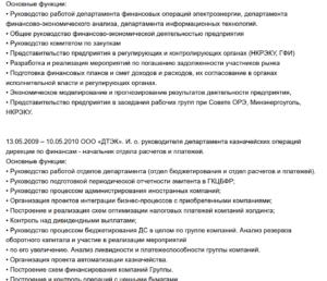 Шмигаль призначив ще одного менеджера Амхетова директором «Оператора ринку»