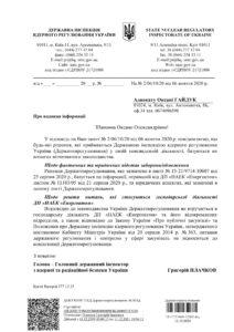Дилер одних росіян зніс через АМКУ переговорку «Енергоатома» з дилером других росіян
