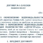 Шкіль, Сапаєв та Шумахер поділили мільярд на утримання черкаських доріг – не дали ні знижок, ні цін на асфальт