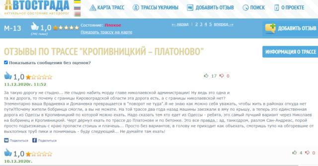 Поліція присунула укравтодорівцю Невеселому штраф 1020 гривень за яму на трасі Кропивницький-Платонове
