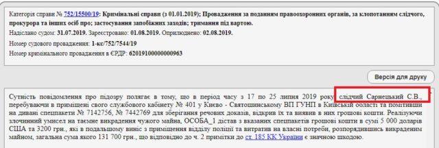 Реєстратор рейдерів у справі про захоплення ЖК «Чайки» відбувся іспитовим строком і 130 тис грн
