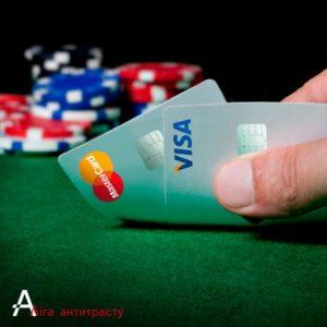 Підприємці з «Лігою антитрасту» заявили в АМКУ заяву про порушення «Visa» та «MasterCard»
