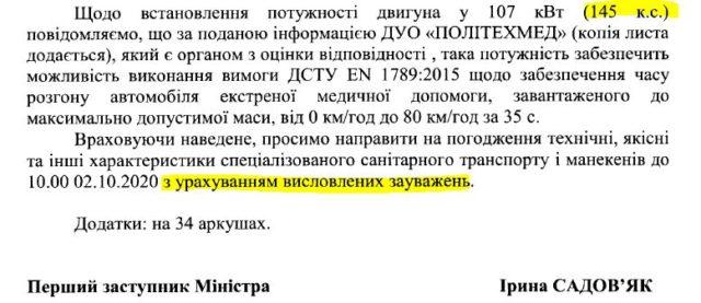 Як Жумаділов зніс «заточку» МОЗу і збив ціну «швидких» на чверть
