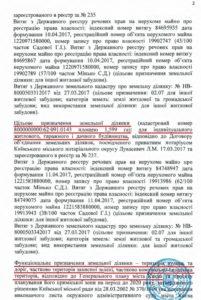 Кушнір та «медведчуківець» Царенко отримали дозвіл на ЖК на Троєщині, що суперечить Генплану