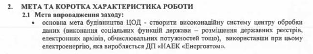 Після міністерської пропозиції майнити криптовалюту «Енергоатом» оголосив будівництво дата-центру на РАЕС