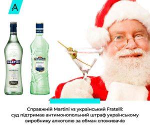 АМКУ відстояв штраф виробнику українського вермуту Fratelli за «закос» під справжній Martini