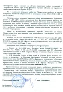 Олімпіада Зеленського на землі друзів Льовочкіна