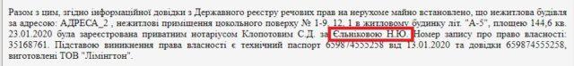 Реєстратор і нотаріус переписали комунальне майно в Харкові на приватну особу – слідство