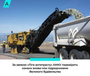 За заявою «Ліги антитрасту» АМКУ перевірить ознаки змови між трьома підрядниками Великого будівництва