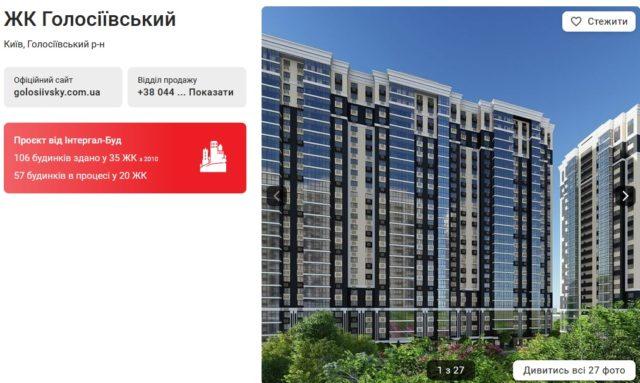 ДАБІ видала дозвіл на нові 25-поверхівки на гектарі біля «Васильківської», за який судиться прокуратура