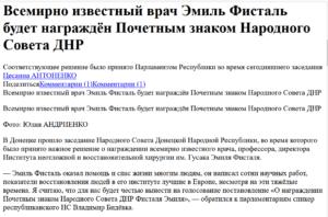 Оточення Фісталів виграло 52 мільйони на гемодіаліз для Донеччини за торішніми цінами
