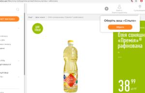 Тюремники за 44 млн купили соняшникову олію дорожче, ніж пропонують столичні супермаркети