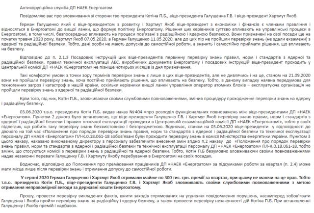 Віцепрезиденти «Енергоатоми» протизаконно отримали премії на півмільйона, – Поліщук