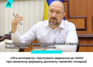 В АМКУ звертаються щодо незаконної державної допомоги «зеленим» енергетикам