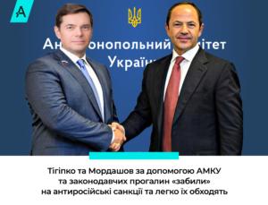 В СБУ заявили на оборудку Тігіпко та Мордашова з «Дніпрометизом»по обходу антиросійських санкцій