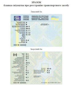 МВС замовило нові бланки техпаспортів з чіпом на 42% дорожче старих