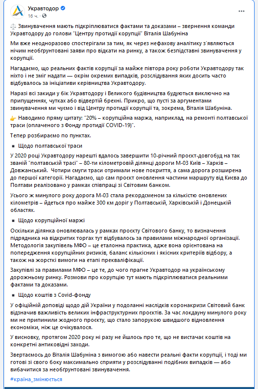 https://nashigroshi.org/wp-content/uploads/2021/04/ukravtodor-fb.png