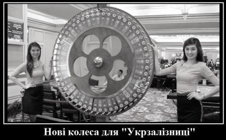 На свої колеса: як «Інтерпайп» завдав «Укрзалізниці» збитків  на пів мільярда гривень