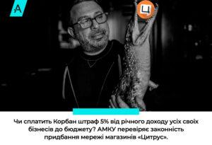 АМКУ перевіряє законність придбання Корбаном мережі магазинів «Цитрус»