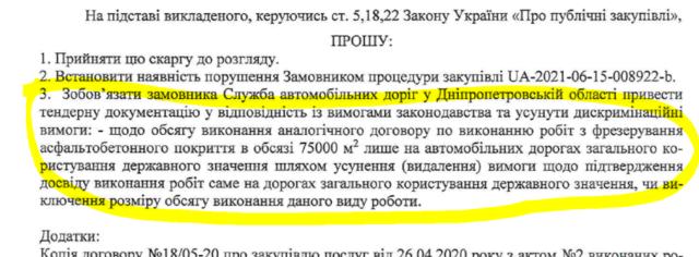 Укравтодорівці обманули АМКУ, виконавши не те, що вимагалось змінити у тендері на 438 млн
