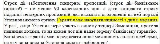 Суди дозволили укравтодорівцям не дотримуватись власної тендерної документації