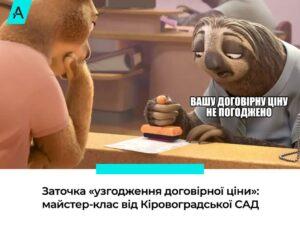 «Узгодження договірної ціни»: майстер-клас заточок від Кіровоградської САД