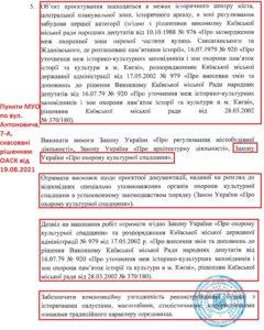 Крючков через ОАСК снял планировочные ограничения для своей многоэтажки возле площади Льва Толстого